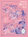 만화로 보는 성sex의 역사