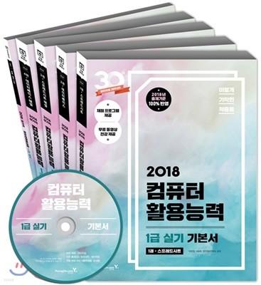 2018 이기적 in 컴퓨터활용능력 1급 실기 기본서