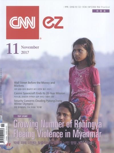씨엔엔이지 CNN EZ (월간) : 11월 [2017]