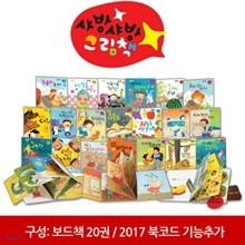 리뉴얼 NEW 샤방샤방 그림책-한글판 (전20권)_세이펜,영상펜활용/별매