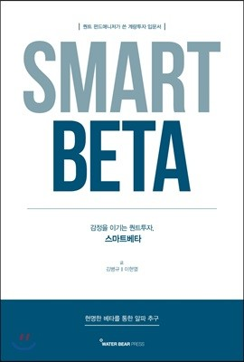 SMART BETA (스마트 베타)