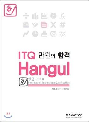 만원의합격 ITQ한글2010