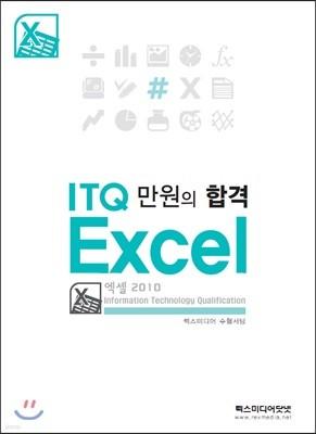 만원의합격 ITQ엑셀2010