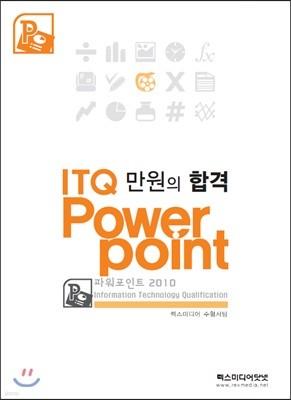 만원의합격 ITQ파워포인트2010