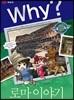 Why? 와이 로마 이야기