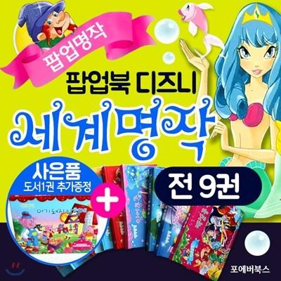 팝업북 디즈니 세계명작 (전9권) 입체북