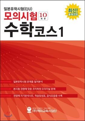 일본유학시험 (EJU) 모의시험 (10회분) 수학 코스 1