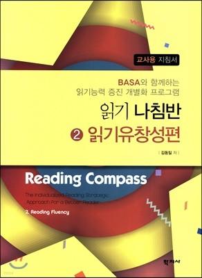 읽기나침반 2 읽기유창성편 교사용 지침서