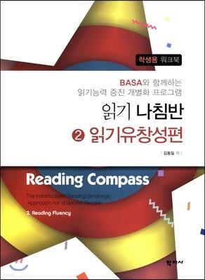 읽기나침반 2 읽기유창성편 학생용 워크북