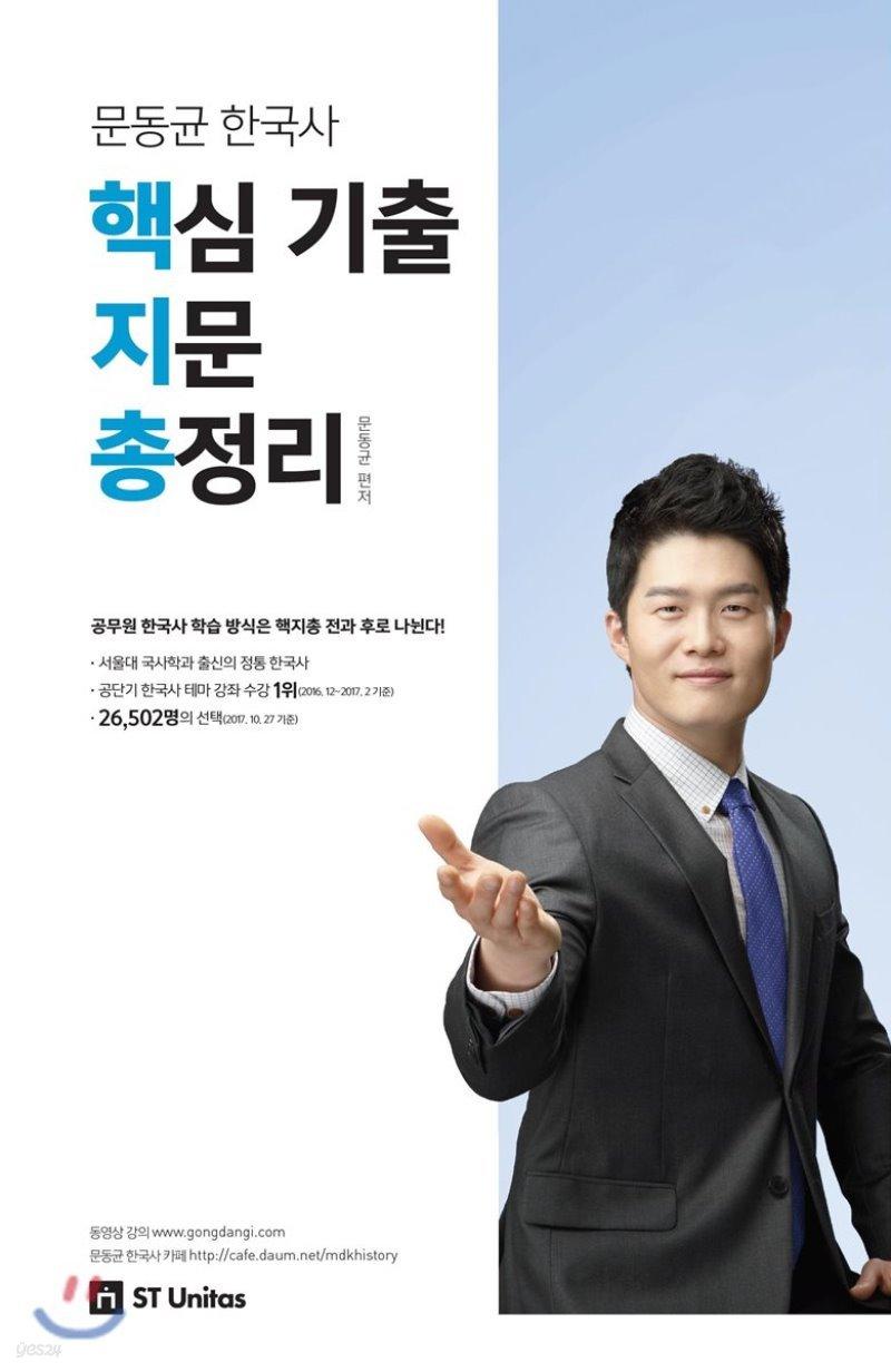 2018 문동균 한국사 핵심 기출 지문 총정리