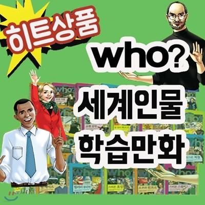 who 세계인물학습만화 (페이퍼북) 100권 완간세트/베스트위인동화/만화위인전/2017년 히트상품