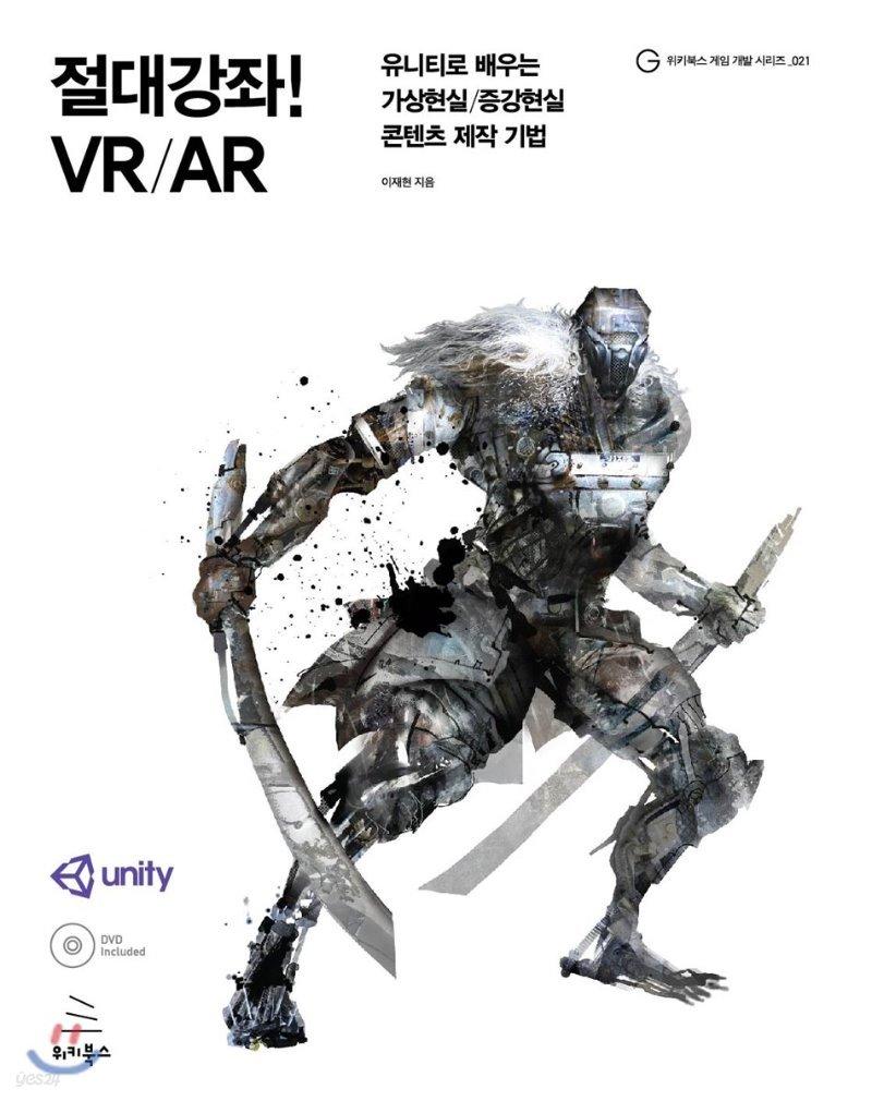 절대강좌! VR/AR