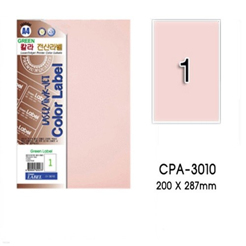 그린전산칼라라벨 CPA-3010 (1팩7장,연핑크,A4)