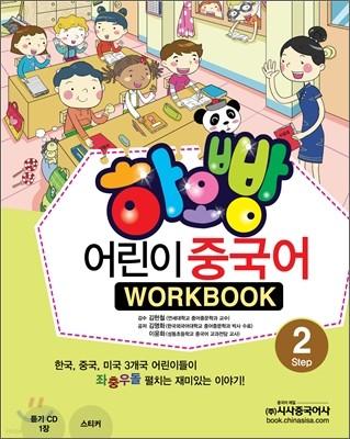 하오빵 어린이 중국어 2 워크북