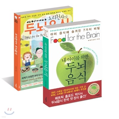 내 아이를 위한 두뇌음식 + 요리천사의 두뇌음식 세트