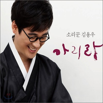 김용우 6집 - 아리랑