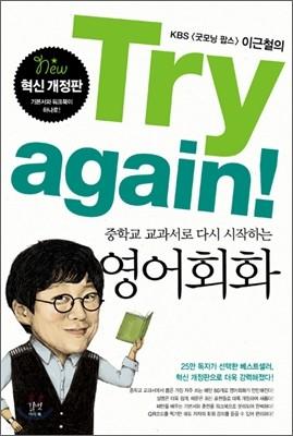 Try again! 중학교 교과서로 다시 시작하는 영어회화