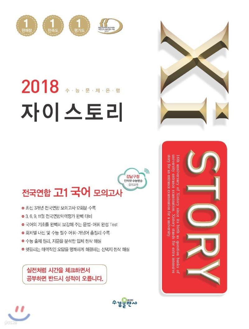 2018 Xistory 자이스토리 전국연합 고1 국어 모의고사