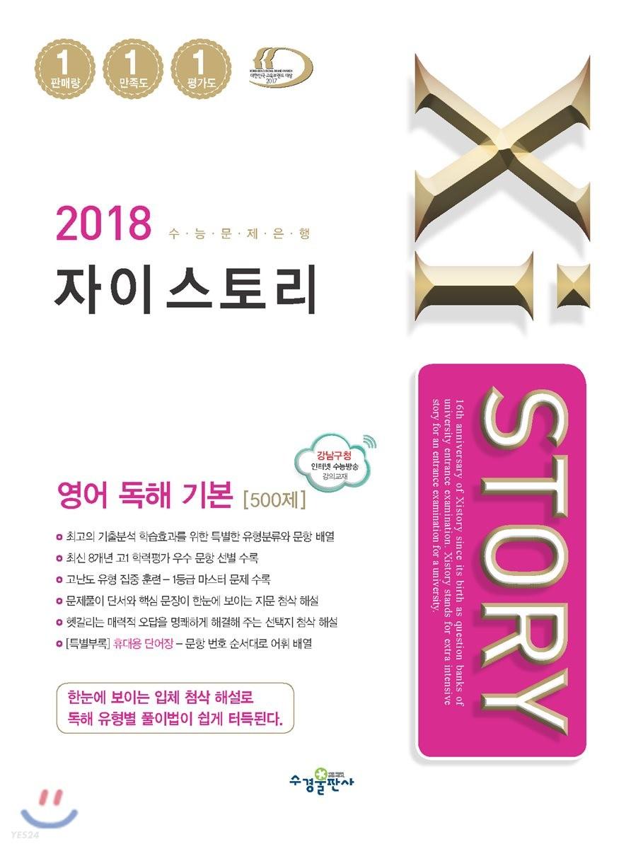 2018 Xistory 자이스토리 영어 독해 기본 500제