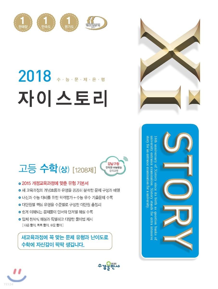 2018 Xistory 자이스토리 고등수학 (상) 1208제