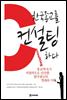 한국종교를 컨설팅하다