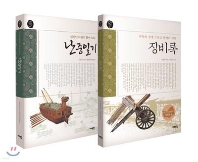 징비록 + 난중일기 세트