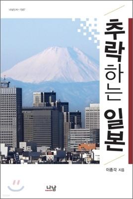 추락하는 일본
