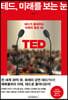 테드, 미래를 보는 눈