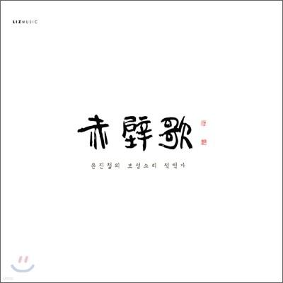 윤진철 - 적벽가 (보성소리 첫번째 완창앨범)