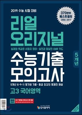 리얼 오리지널 수능기출 5개년 모의고사 고3 국어영역 (2018년)