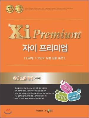 2018 Xi Premium 자이 프리미엄 국어 고급 독서 303제