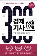 2018 최신 개정증보판 경제기사 궁금증 300문 300답