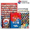 위인카드(위카)-한국을 빛낸 100명의위인들(브로마이드 포함)