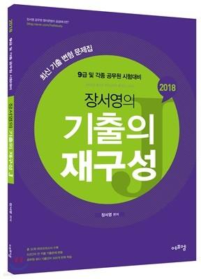 2018 장서영의 기출의 재구성 J
