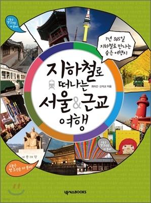 지하철로 떠나는 서울 근교 여행