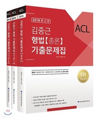 2018 ACL 김중근 형법 기출문제집