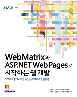 WebMatrix와 ASP.NET Web Pages로 시작하는 웹 개발
