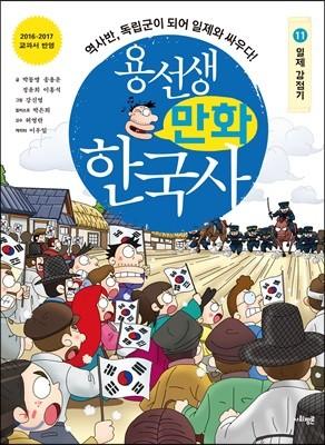 용선생 만화 한국사 11