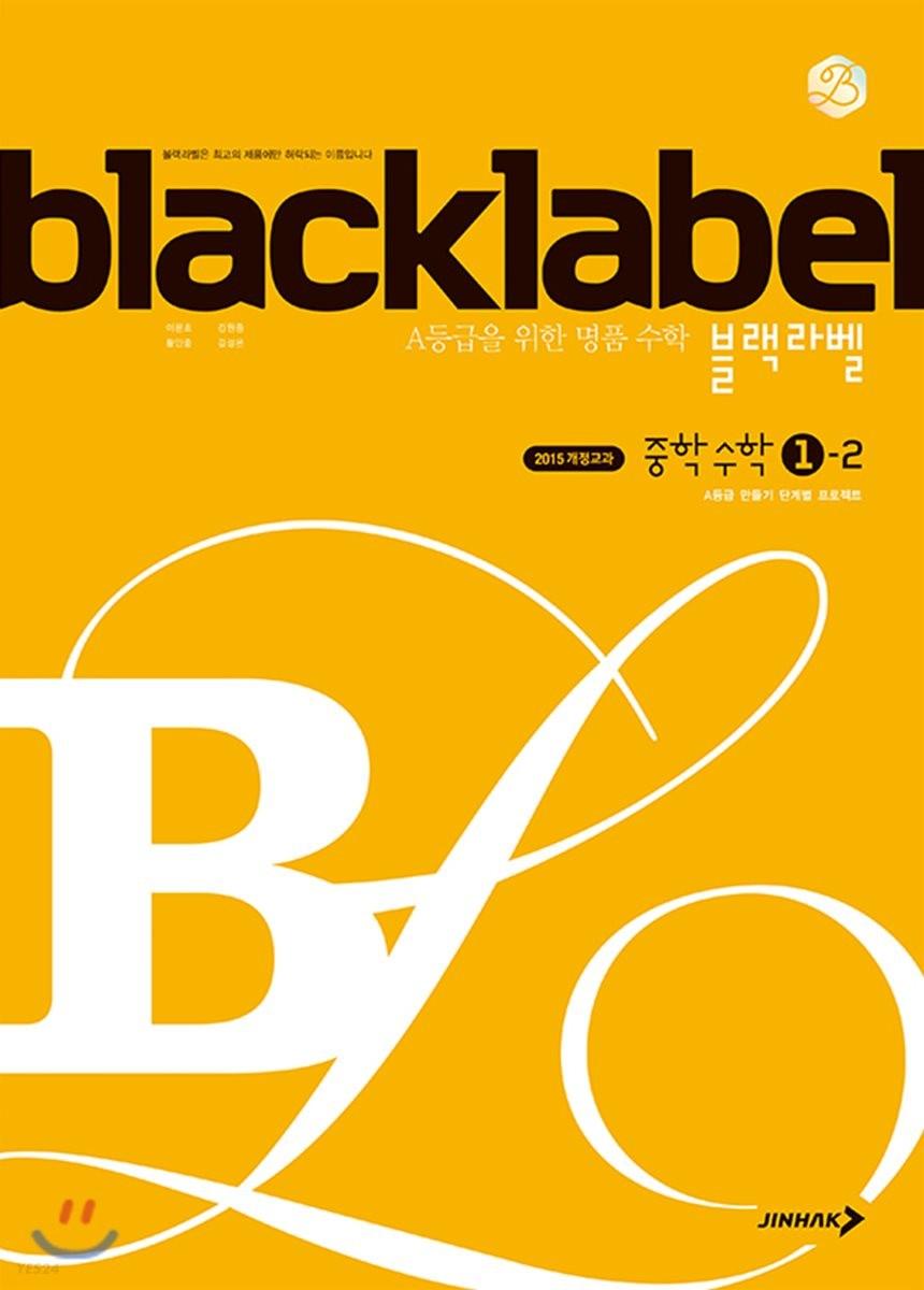 블랙라벨 중학 수학 1-2 (2021년용)