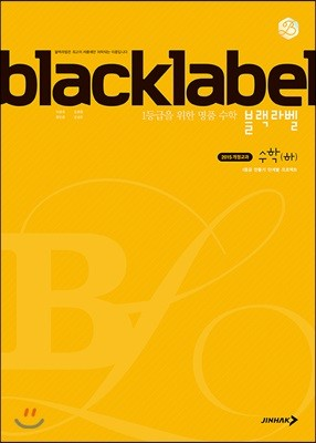 BLACKLABEL 블랙라벨 수학 (하) (2018년)