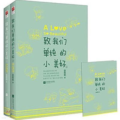 致我們單純的小美好 (上,下冊) 중국 드라마 '치아문단순적소미호' 공식 소설