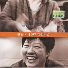 양희은 - 1997 아침이슬 - Tribute To 김민기 (미개봉)
