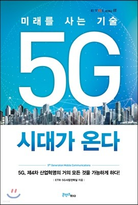 5G 시대가 온다