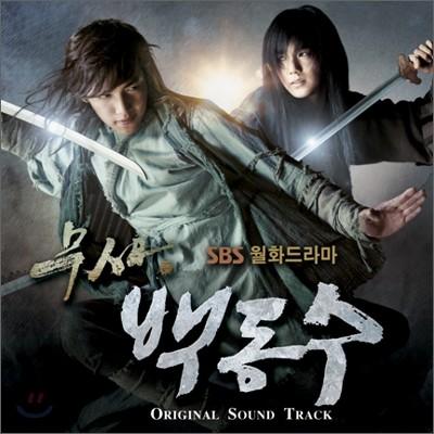 무사 백동수 (SBS 드라마) OST