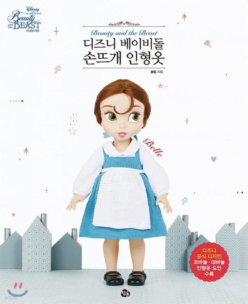 디즈니 베이비돌 손뜨개 인형옷 미녀와 야수 벨