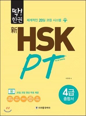 딱! 한권 신 HSK PT 4급 종합서