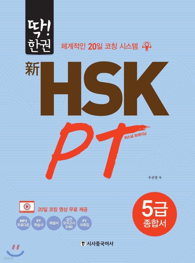 딱! 한권 신 HSK PT 5급 종합서