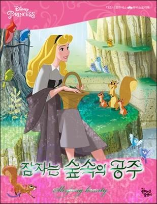 디즈니 프린세스 무비스토리북 잠자는 숲속의 공주