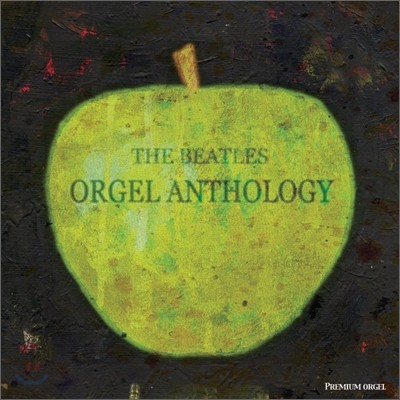 비틀즈 오르골 태교음악 (The Beatles Orgel Anthology)