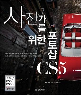 사진가를 위한 포토샵 CS5